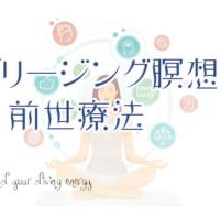 ブリージング瞑想と前世体験